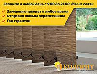 Вертикальные Жалюзи (Вся Украина)