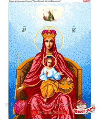 Схема для вишивки бісером (хрестиком) Бисер-Арт «Матір Божа (663)»