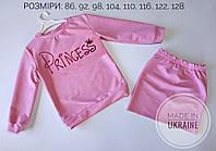 🎀стильний костюм з малюнком / стильный костюм для девочки, свитшот и юбка . Детская одежда костюмы🎀.