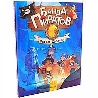 Книга для детей Ранок «Банда пиратов. Остров дракона» рус. яз, 48 стр 5+ (Ч797007Р)