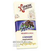 Шоколадная плитка с черникой Стевиясан Корисна кондитерська 100 г