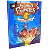 Книга для детей Ранок - «Банда пиратов. Остров дракона», рус. яз, 48 стр, 8+ (Ч797007Р)