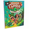 Книга для детей Ранок - «Банда пиратов. Принц Гула», рус. яз, 48 стр, 8+ (Ч797006Р)