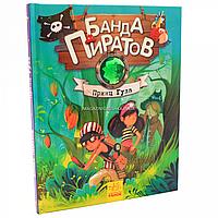 Книга для детей Ранок - «Банда пиратов. Принц Гула», рус. яз, 48 стр, 8+ (Ч797006Р), фото 1