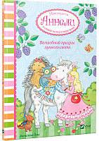 Волшебный призрак лунного света Принцесса Аннели и самый милый в мире пони Виват рус (9789669426024)