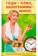 Годы - плюс килограммы - минус Виват рус (9786177246243)