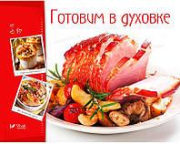 Готовим в духовке Виват рус (9789669422736)