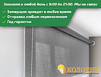 Тканевые Ролеты Открытого Типа (жалюзи, рулонные шторы)