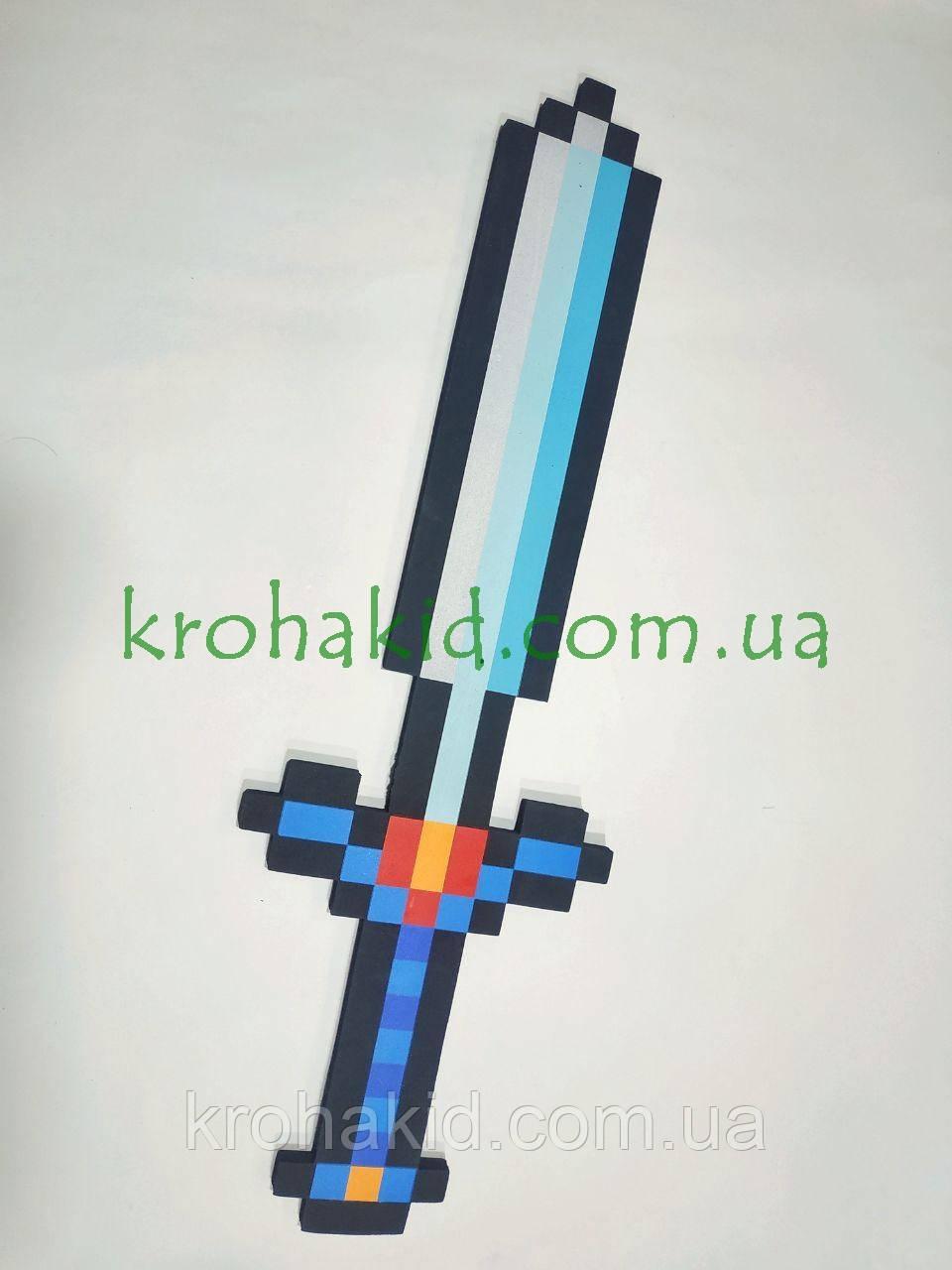 Детская игрушка Меч Майнкрафт из EVA пены 60 см. / мягкий Меч Minecraft для сражений