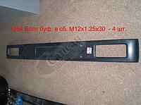 Буфер передний. 5511-2803010