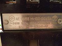АЕ 2056 100а, фото 1