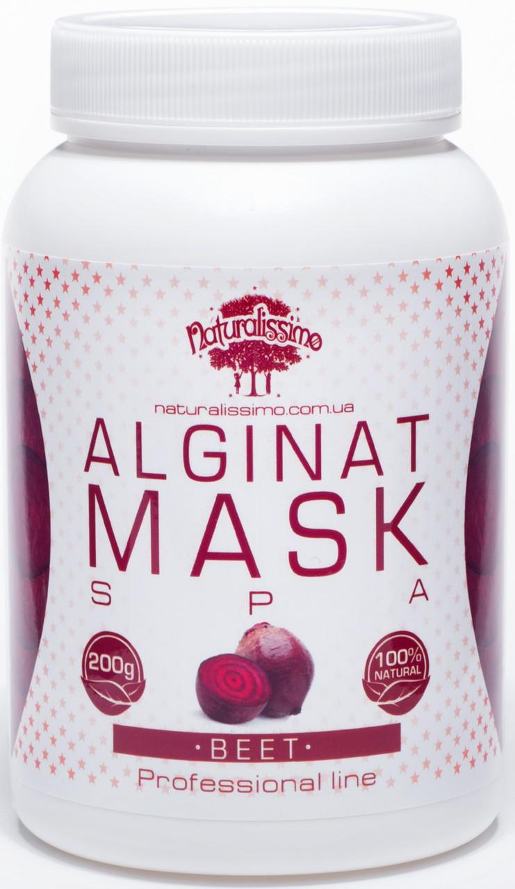 Альгинатная маска со свеклой, 200 г