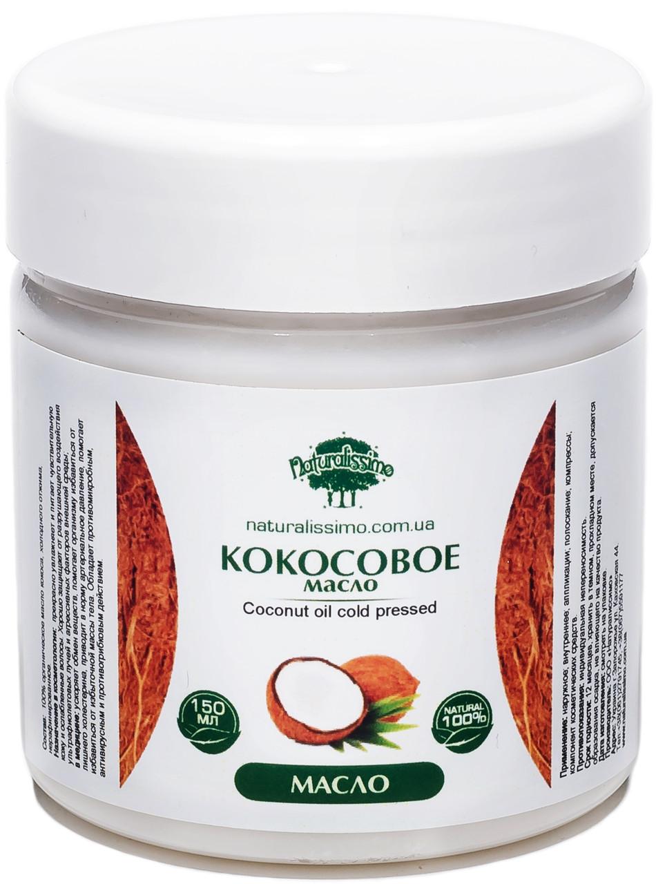 Масло кокосовое, 150 мл