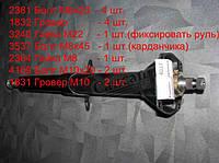Колонка рулевого управления (производство КамАЗ). 4310-3444010