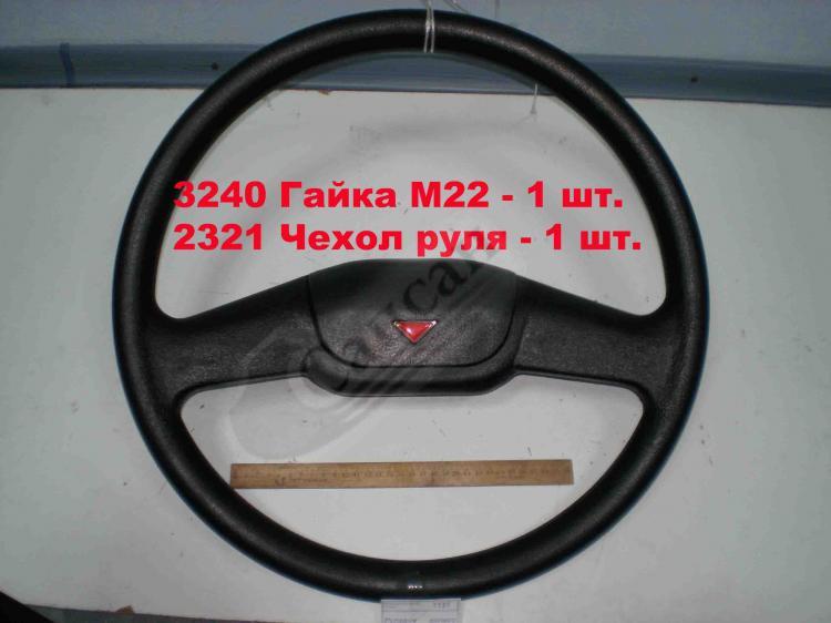 Рулевое колесо (Евро (две спицы). 5320-3402015-02