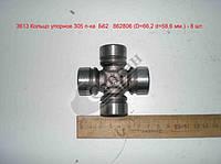 Крестовина кардана  рулевого  в сборе (Херсон). 5320-3422039