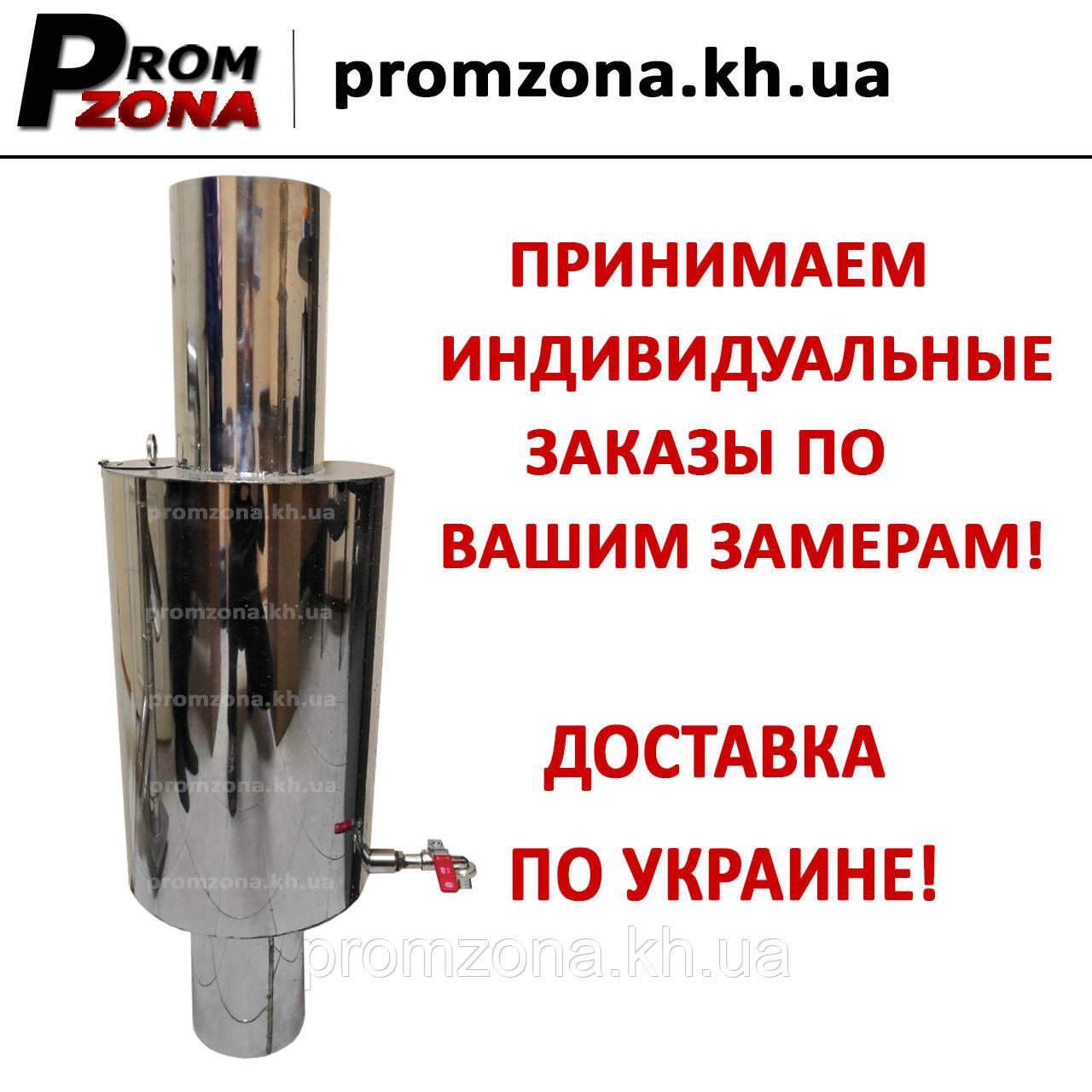 Бак з нержавійки для кам'янки в сауну 140/300 мм 55 л