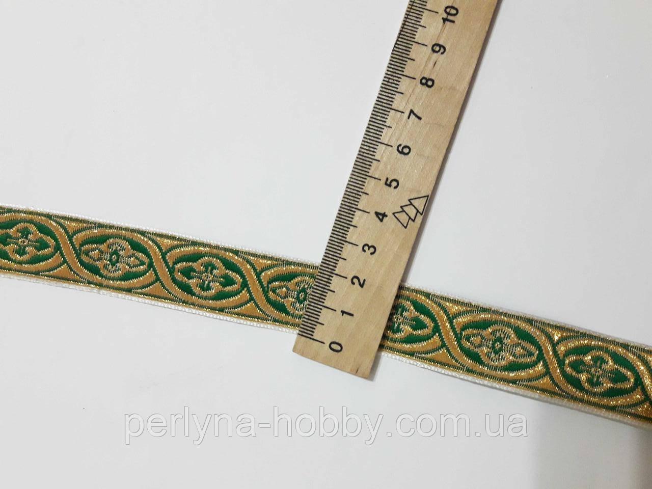 Тесьма церковная Тасьма галун церковна з люрексом, 2 см, зелена з золотом.