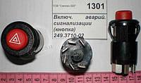 Включатель  аварийной  сигнализации (кнопка) производство Автоприбор, Россия). 249.3710-02