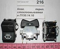 Клавиша  переключения  стеклоомывателя. П150.14.10