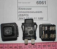 Клавиша стеклоомывателя  (ЕВРО). 3842.3710-11.18М