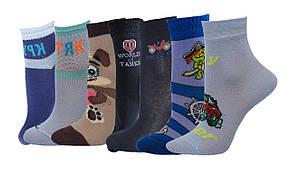 Дитячі демісезонні шкарпетки МІКСИ розмір 18