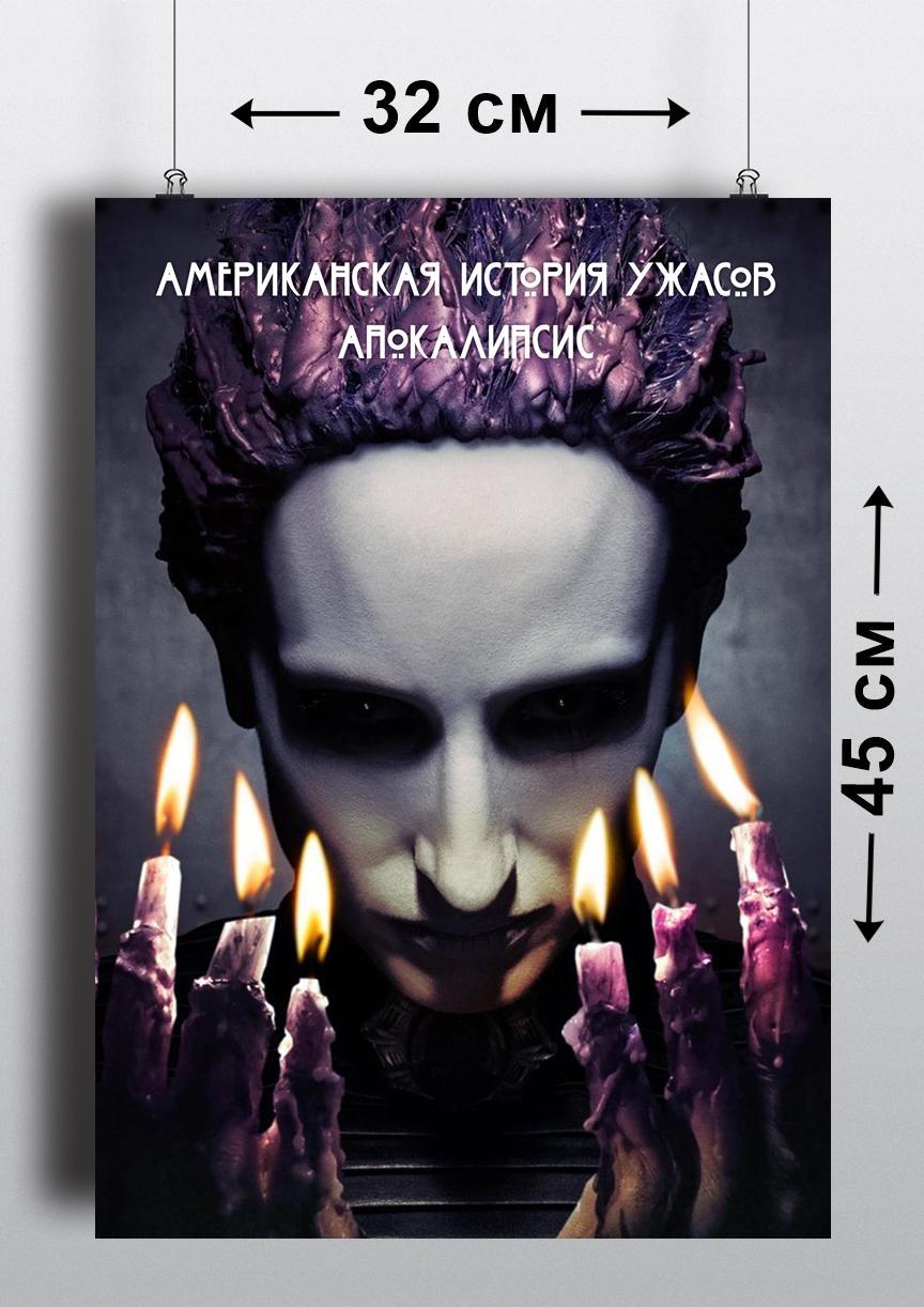 Плакат А3, Американская История Ужасов 4