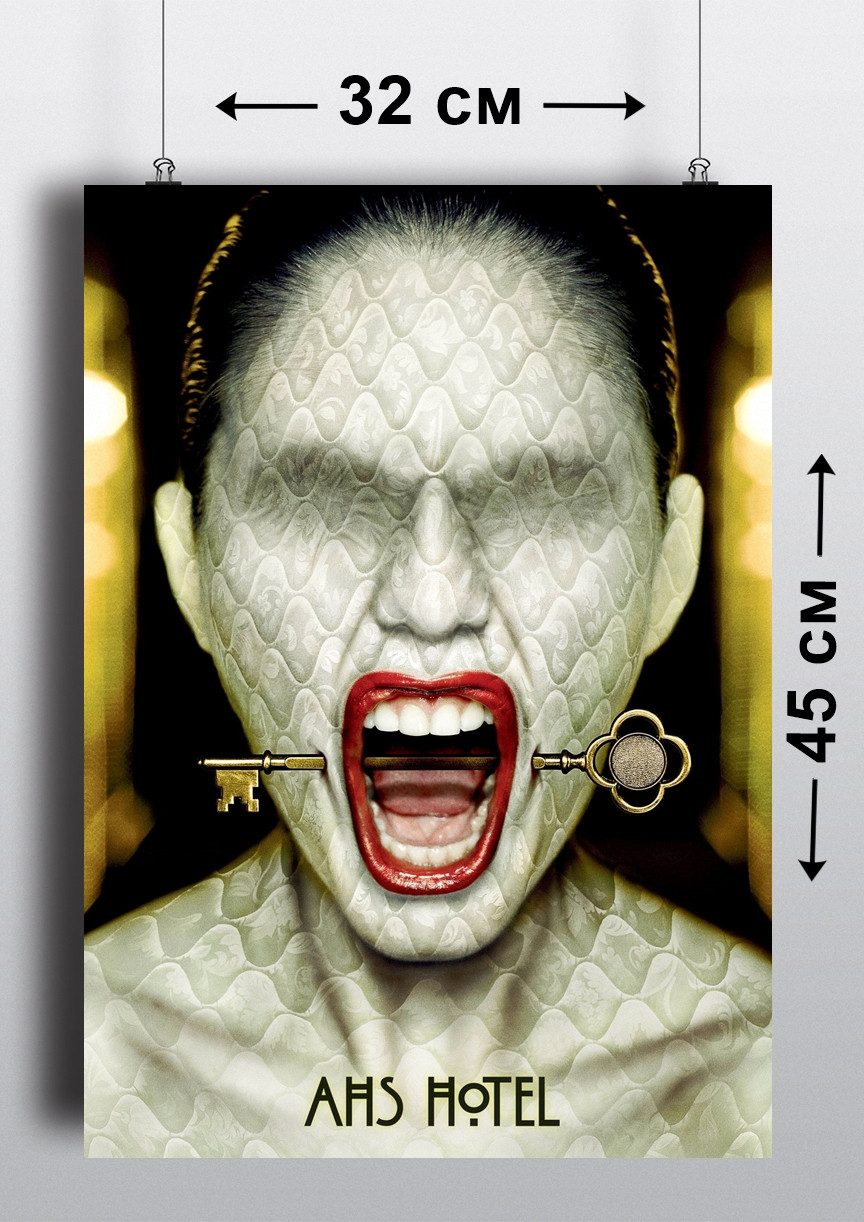 Плакат А3, Американская История Ужасов 5