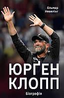 Книга Юрґен Клопп: біографія