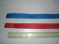 Термоусадка d=16 мм.