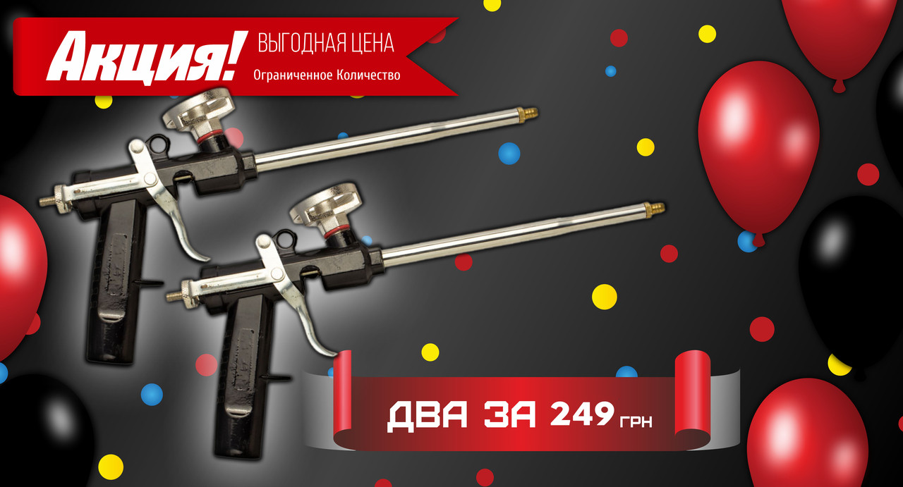 Акция! Два пистолета для монтажной пены. HouseTools 21K501
