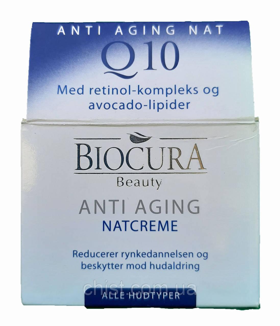 Biocura крем для лица (50 мл) Q10