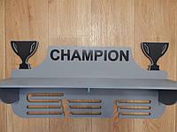 """Медальница """"Чемпион"""" с полкой для кубков, серая"""