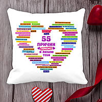 "Подушка с принтом Love is ""55 причин почему я люблю тебя"""
