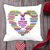 """Подушка з принтом Love is """"55 причин чому я люблю тебе"""""""