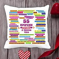 """Подушка з принтом Love is """"55 причин чому я люблю тебе"""" 2"""
