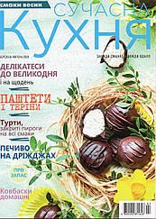 Сучасна Кухня журнал №3-4 березень-квітень 2020