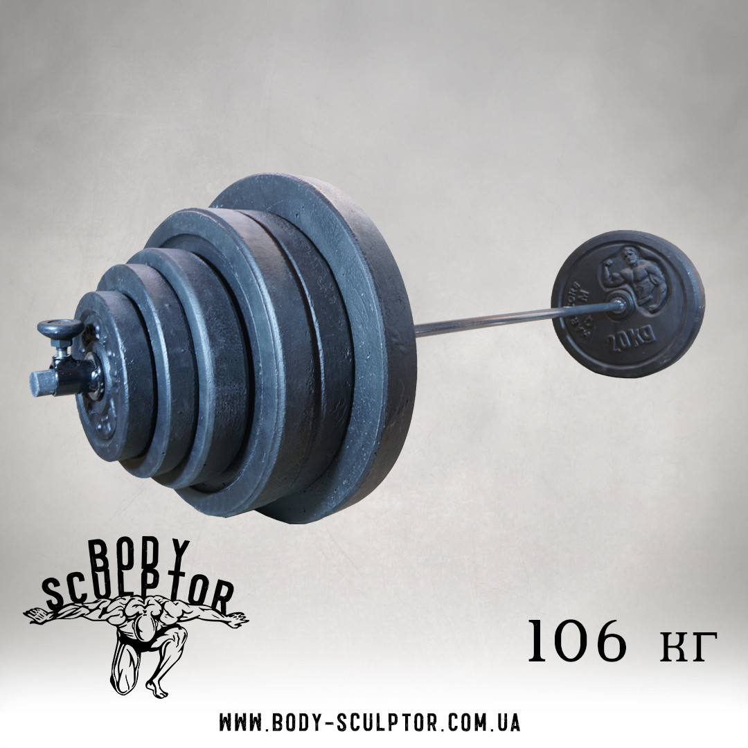 Штанга 2 м | 106 кг
