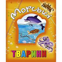 Книга о животных  Морські тварини , укр