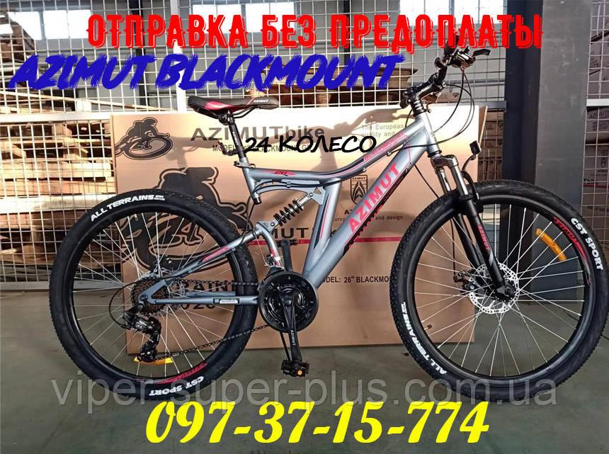 ✅ Горный Подростковый Велосипед Azimut Blackmount 24 D Рама 16 СЕРО-КРАСНЫЙ