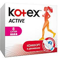 Kotex Active тампоны гигиенические Super (4 капли) 8 шт