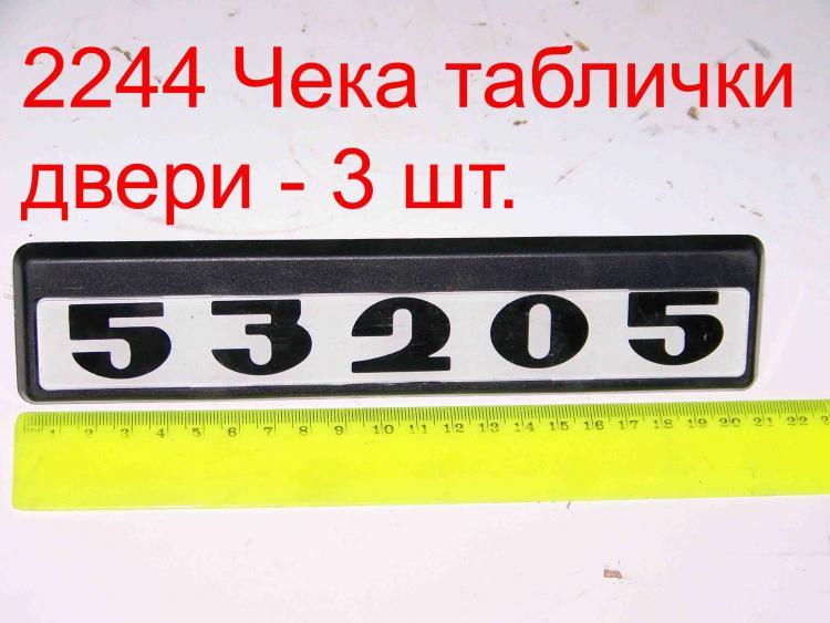 Табличка 53205. 53205-8212075