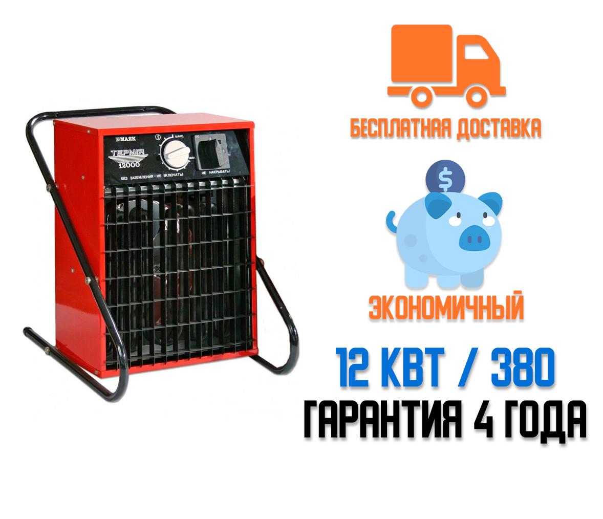 Тепловентилятор Термия 12.0 кВт