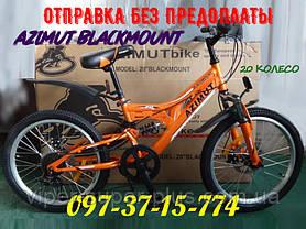 ✅Детский Горный Двухподвесный Велосипед Azimut Blackmount 20 D ОРАНЖЕВЫЙ