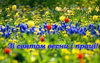 Зі святом першого травня!