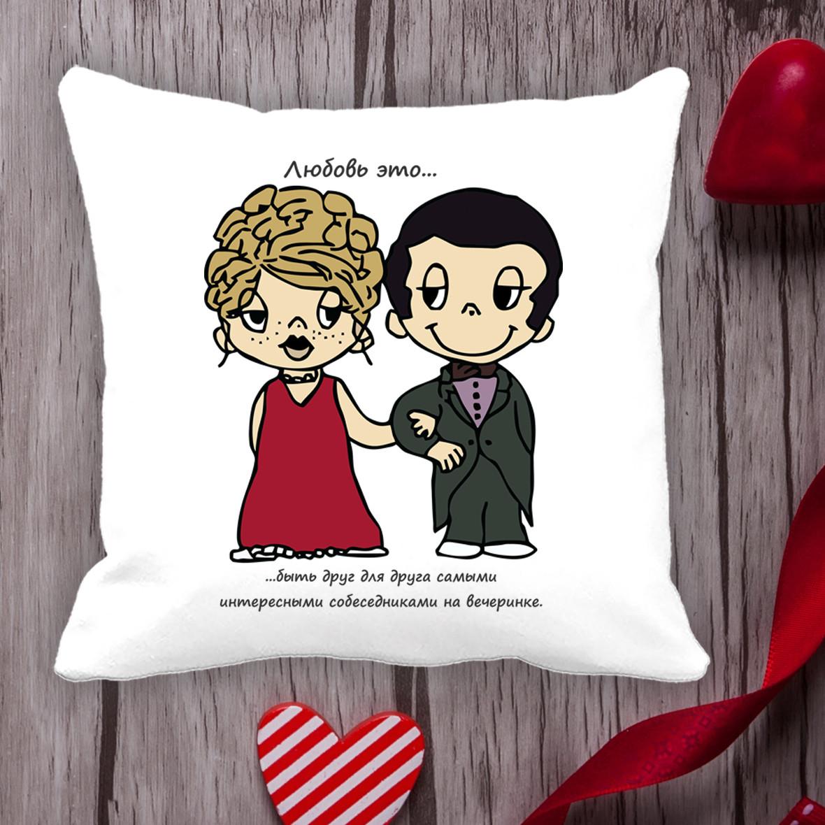 """Подушка с принтом Love is """" Любовь это ... быть друг для друга самыми интересными собеседниками на вечеринке"""""""