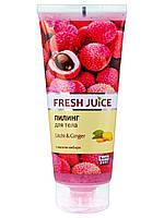 "Пилинг для тела ""Litchi & Ginger""   ТМ ""Fresh Juice""  200мл"