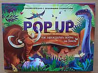Детская книга-панорамка Как зарождалась жизнь на Земле, фото 1