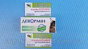 Таблетки Девормин для котов лечение и профилактика от глистов в упаковке 10 таблеток со вкусом мяса