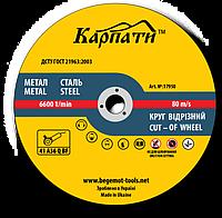 Отрезной абразивный диск КАРПАТЫ Ø125мм